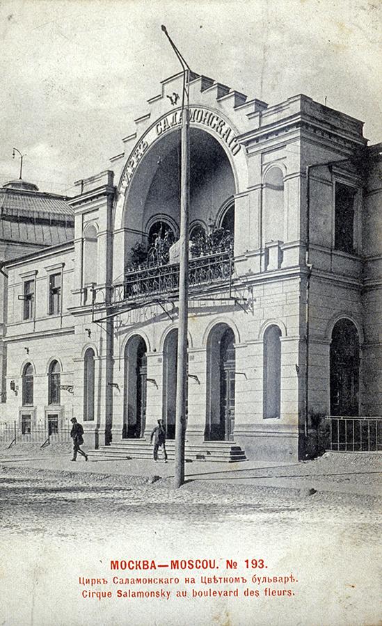 Цирк Саламонского на Цветном бульваре в Москве. Открытка начала ХХ века