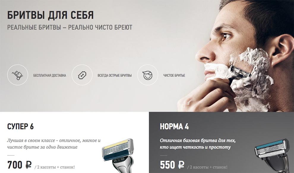 Российский стартап «Просто Клуб Бритв»  адаптировал американскую модель.
