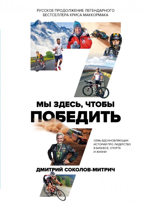 «Мы здесь, чтобы победить» Дмитрий Соколов-Митрич «Эксмо», 2016