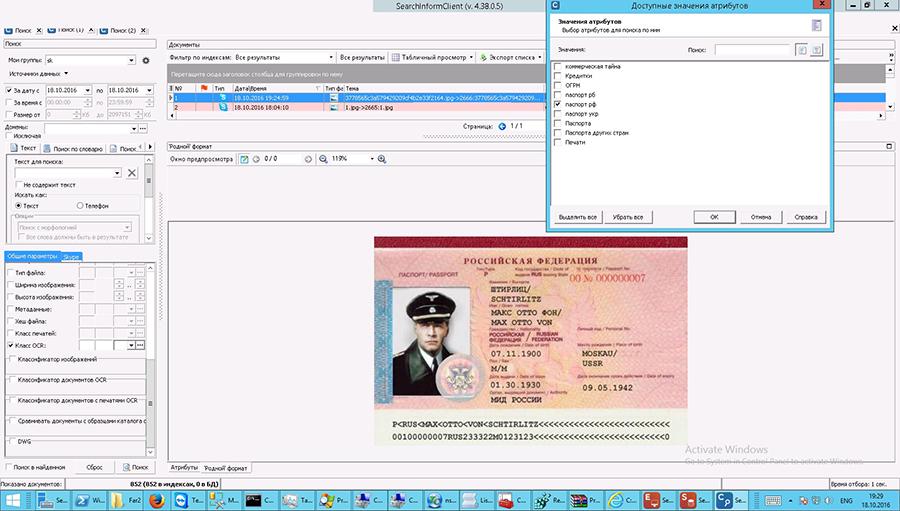 Скриншот системы КИБ