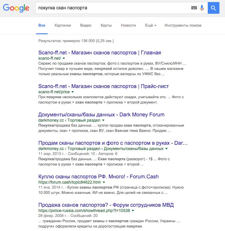 Пример поисковой выдачи по запросу «покупка скан паспорта»