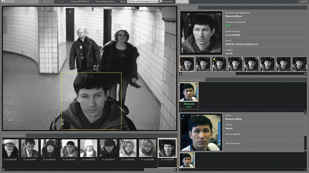 VOCORD FaceControl – это система некооперативного распознавания лиц.