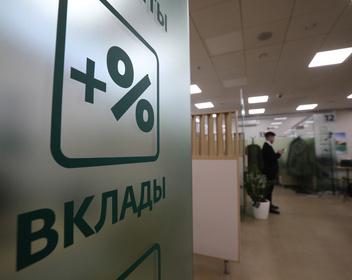 Налог для среднего класса: власти посчитают все вклады россиян для стрижки депозитов