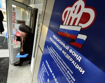 РБК узнал детали новой пенсионной накопительной системы