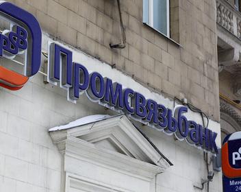 Таинственное золото оборонного банка: отчетность ПСБ с данными о запасах драгметаллов исчезла