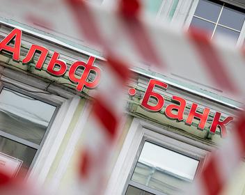 Альфа-банк ограничил выдачу кредитов клиентам из пострадавших от кризиса секторов