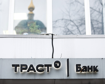 «Решили предоставлять в ЦБ фальшивую отчетность»: как на самом деле был устроен бизнес банка «Траст»
