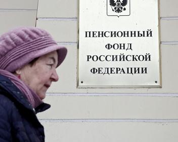 Внебюджетные фонды могут потерять до 2,3 трлн рублей из-за кризиса. Из них платятся пенсии и пособия