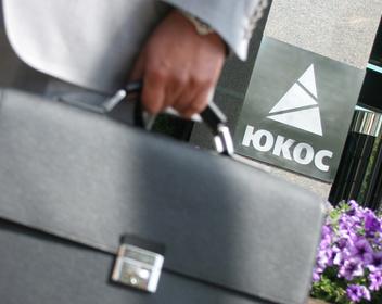 Суд Гаагиобязал Россию выплатить $50 млрд по иску экс-акционеров ЮКОСа