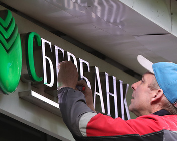 «РИА Новости» показало новый логотип Сбербанка