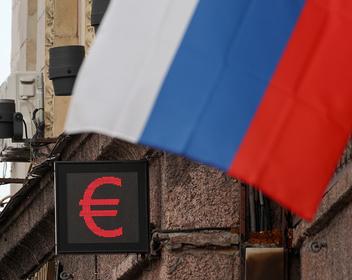 Курс евро превысил 91 рубль впервые с 2016 года