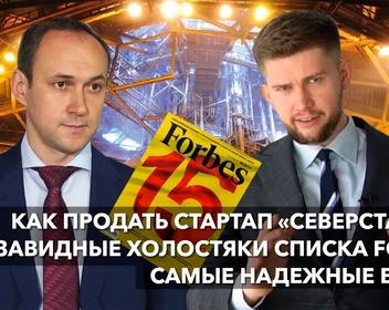 Продай идею за миллион долларов! Завидные холостяки Forbes и самые надежные банки России