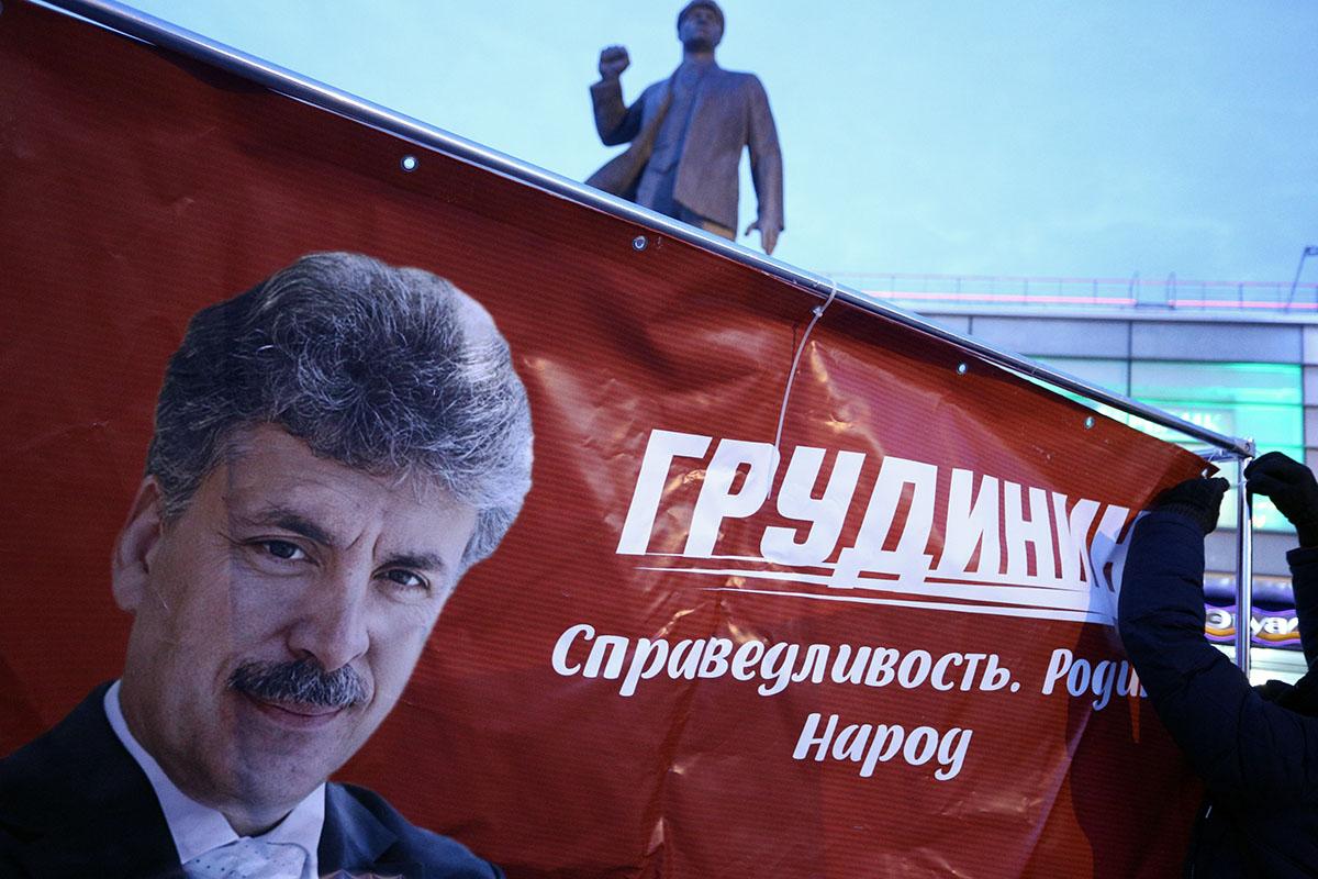 Предвыборный баннер кандидата на пост президента РФ от КПРФ и Народно-патриотических сил России Павла Грудинина на одной из улиц города.