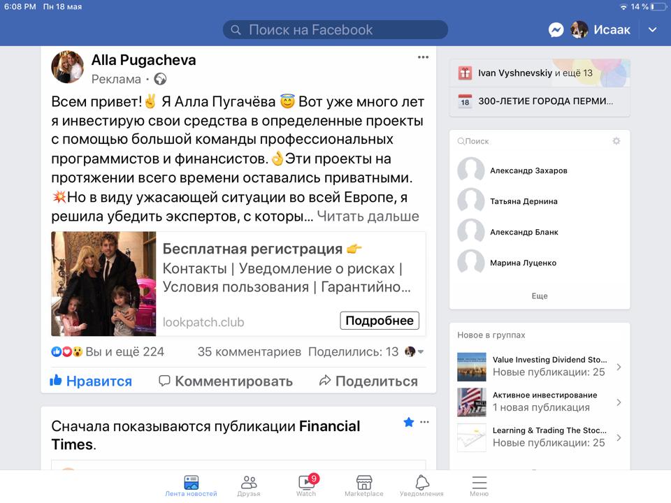 «Подарок от Пугачевой» и другие онлайн-капканы: как уберечь свой кошелек от мошенников
