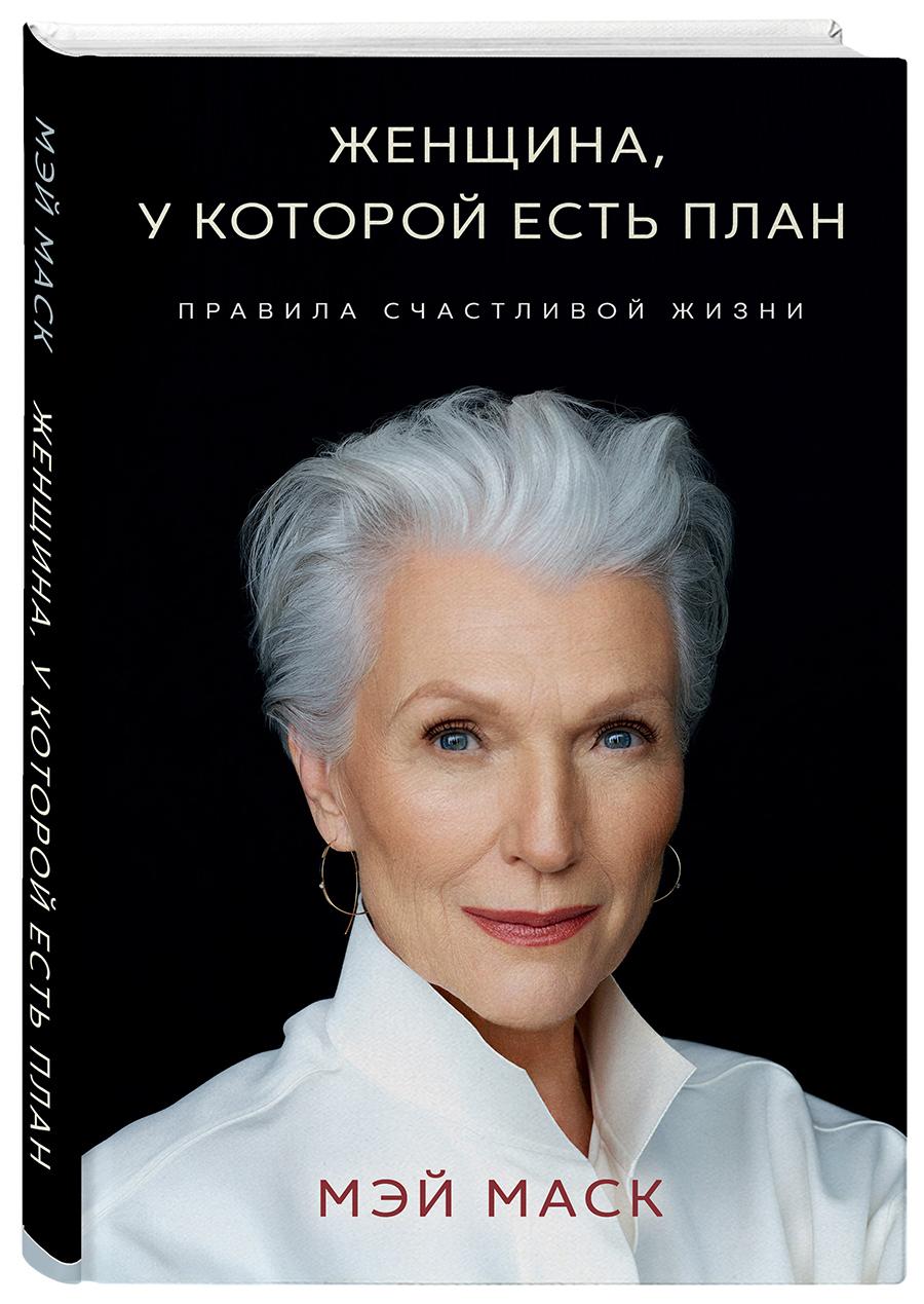 Обложка книги «Женщина, у которой есть план»