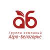 Группа компаний Агро-Белогорье