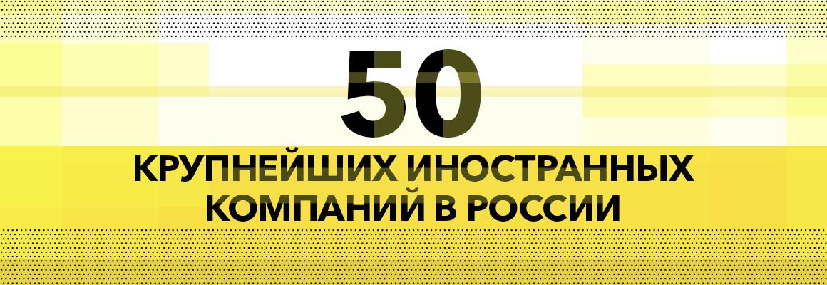 50 крупнейших иностранных компаний в России - 2016