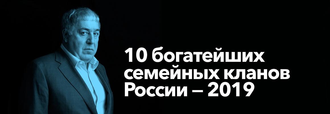 10 богатейших семейных кланов России — 2019