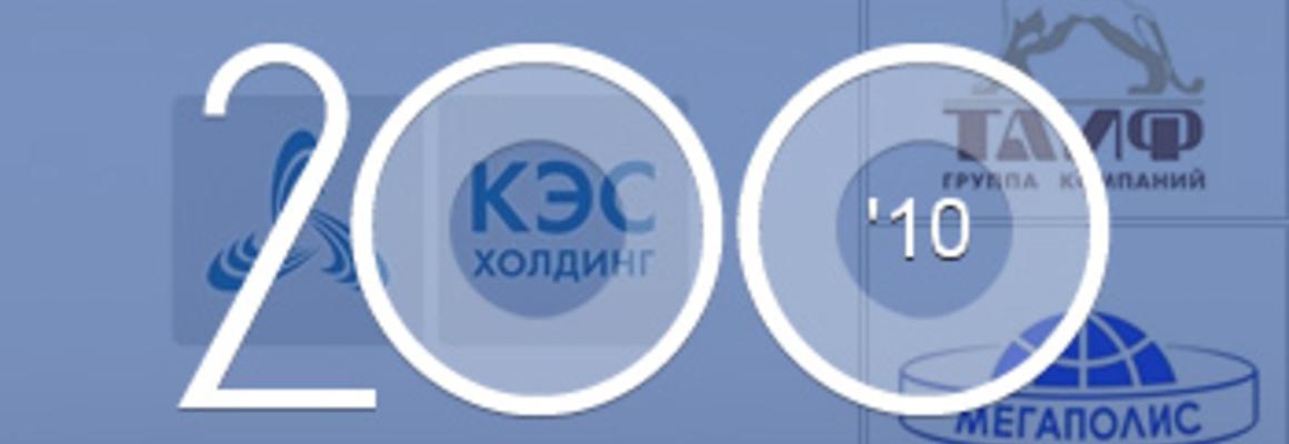 200 крупнейших непубличных компаний России — 2010