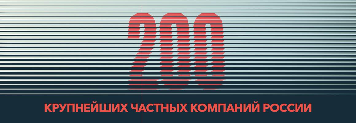 200 крупнейших частных компаний России — 2016