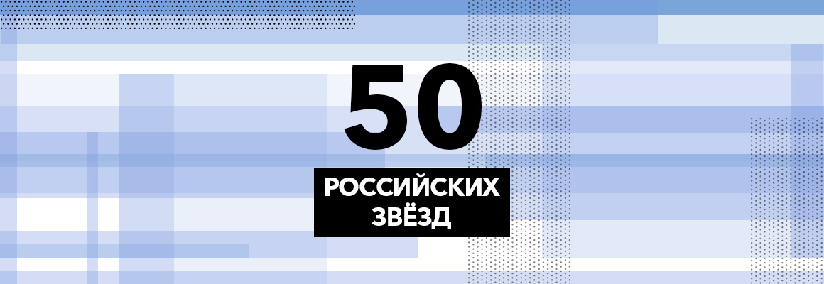 Рейтинг Forbes: главные российские знаменитости — 2016