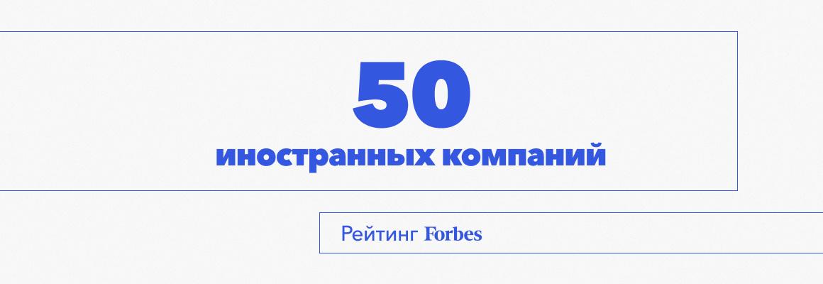 50 крупнейших иностранных компаний в России — 2020. Рейтинг Forbes