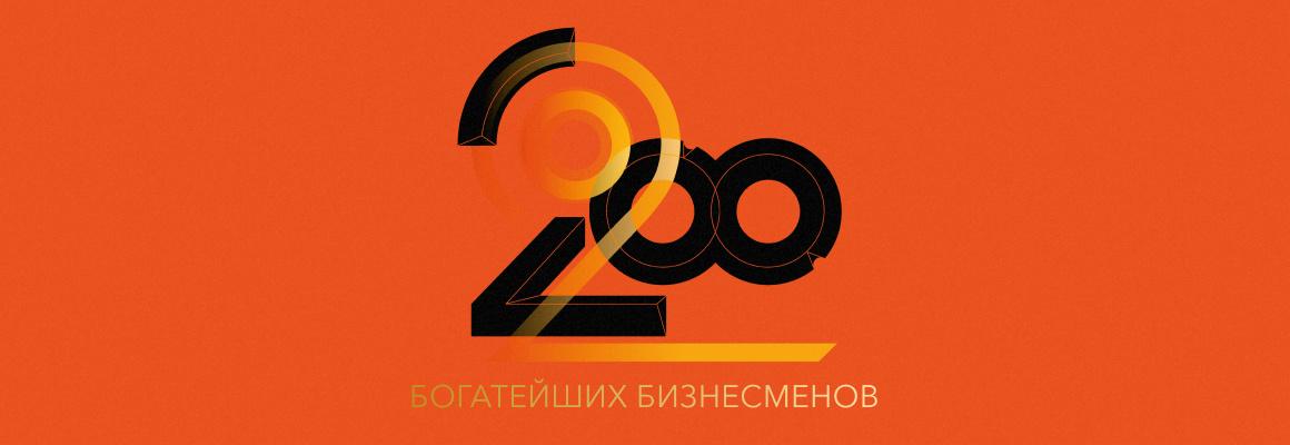 200 богатейших бизнесменов России — 2021. Рейтинг Forbes