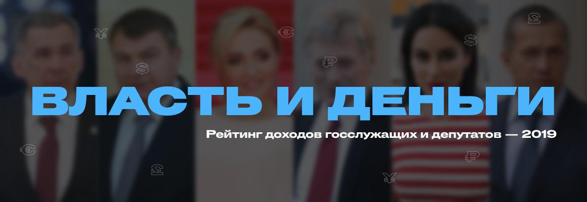 Власть и деньги — 2019. Рейтинг богатейших госслужащих и депутатов России