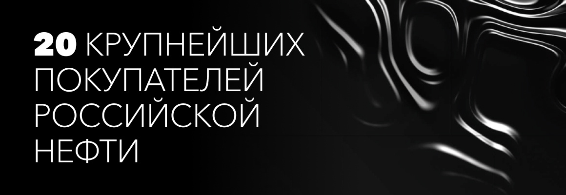 20 крупнейших покупателей российской нефти — 2020