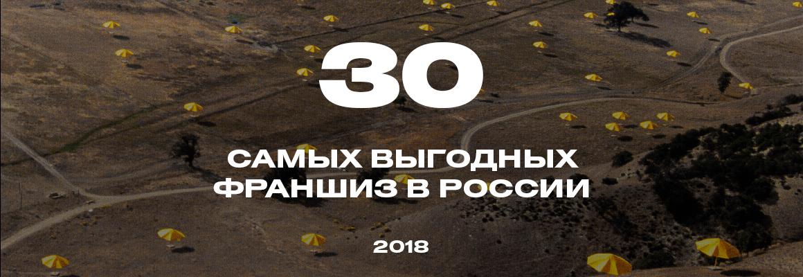 Рейтинг франшиз — 2018