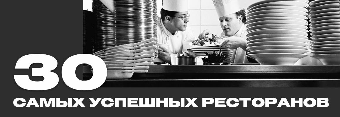30 самых успешных ресторанов