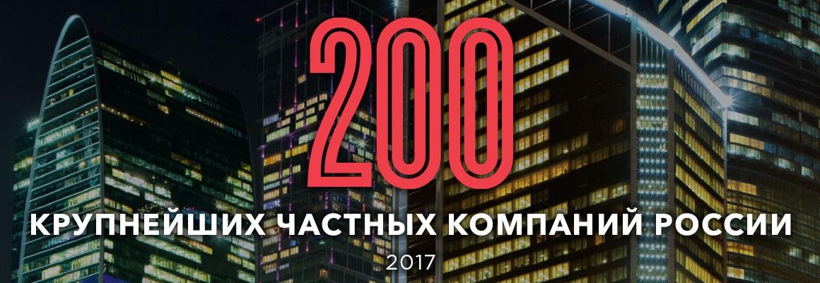 200 крупнейших российских частных компаний — 2017. Рейтинг Forbes