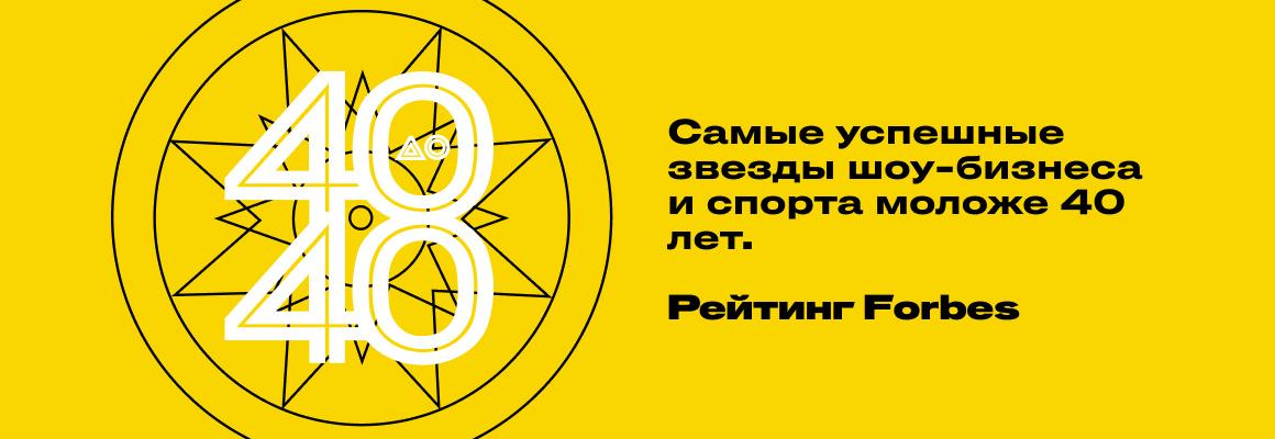 40 самых успешных звезд России до 40 лет. Рейтинг Forbes