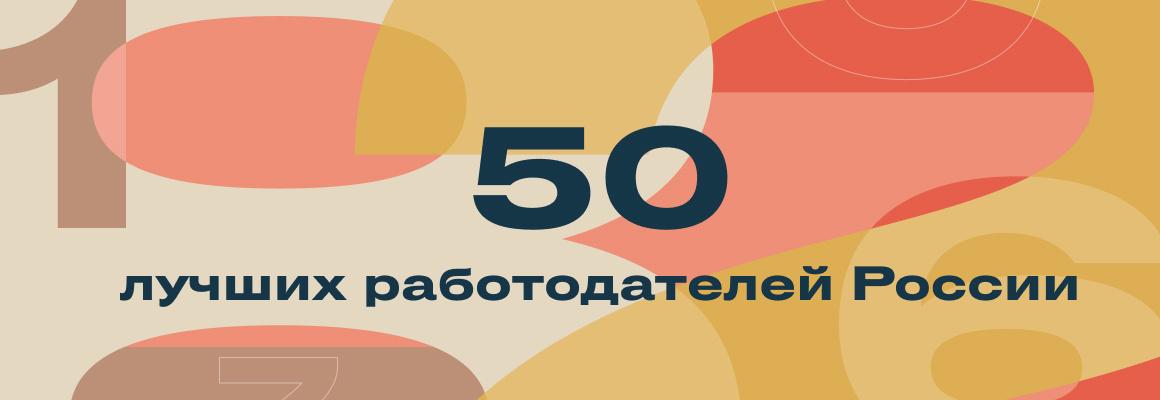 50 лучших работодателей России — 2020
