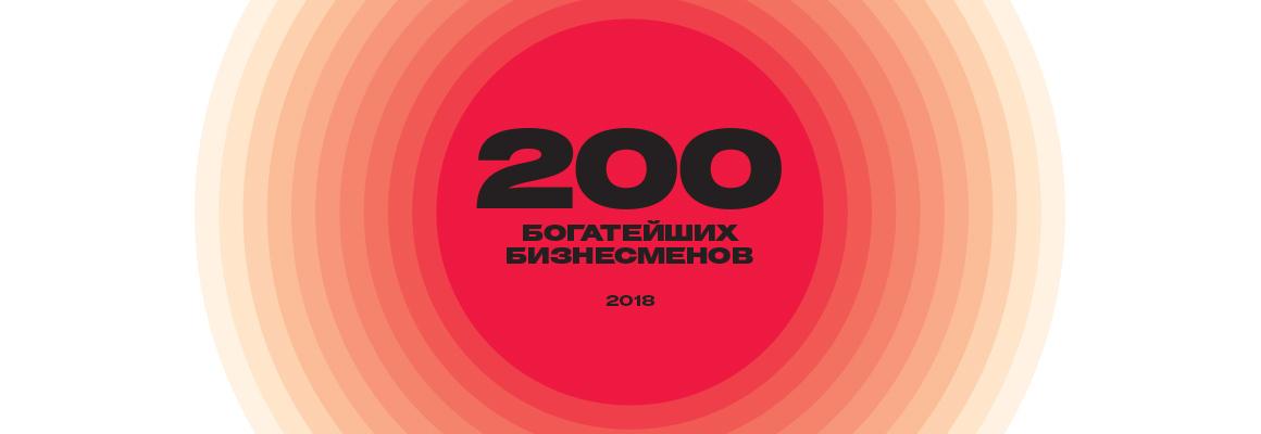 200 богатейших бизнесменов России — 2018. Рейтинг Forbes