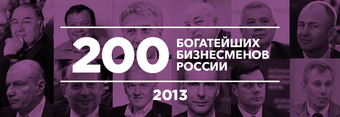 200 богатейших бизнесменов России — 2013