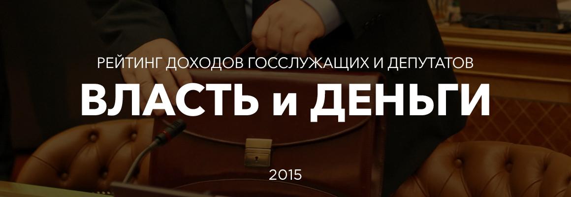 Власть и деньги — 2015. Рейтинг доходов госслужащих