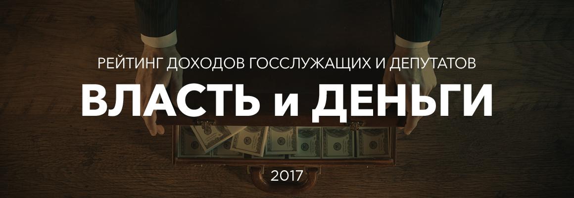 Власть и деньги— 2017. Рейтинг доходов госслужащих и депутатов