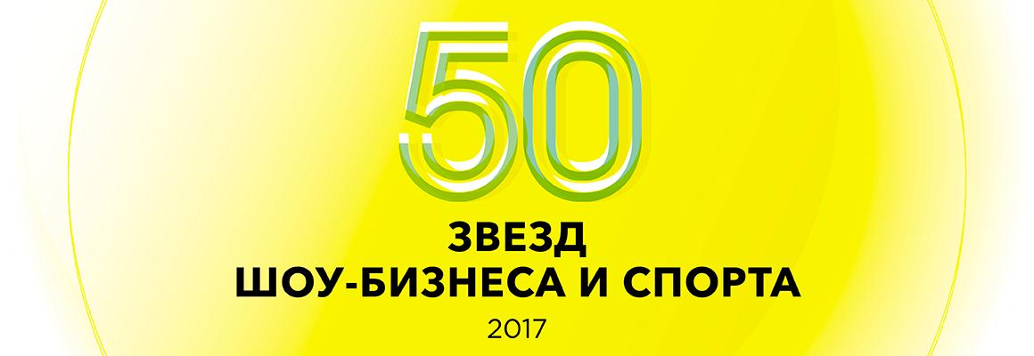 Рейтинг Forbes: главные российские знаменитости — 2017