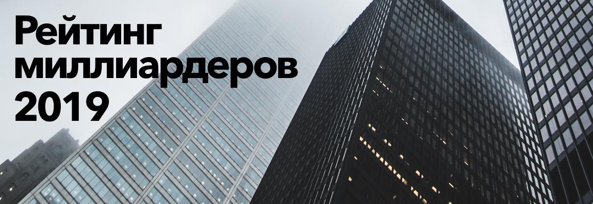 20 богатейших российских бизнесменов. Рейтинг Forbes