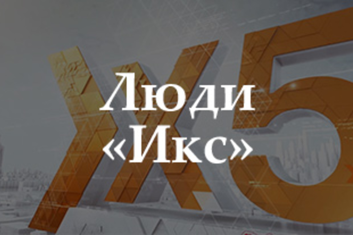 Люди «Икс»: ДНК X5 Retail Group