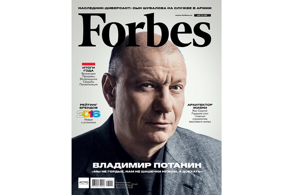 Вышел январский номер Forbes