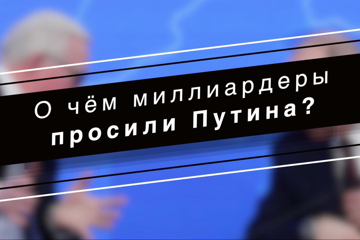 О чём миллиардеры просили Путина?