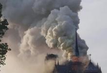 Пожар Собора Парижской Богоматери. Фоторепортаж