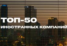 50 крупнейших иностранных компаний в России—2019. Рейтинг Forbes