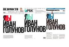 Газеты «Коммерсант», «Ведомости» и РБК вышли с одинаковыми передовицами