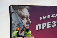 Украина выбирает президента: непредсказуемость выбора и угроза хаоса