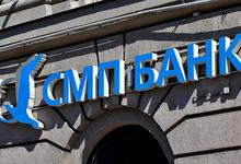 Подарок Ротенбергам: как государство решило поддержать СМП Банк