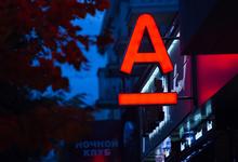 Альфа-банк сократит 12% сотрудников
