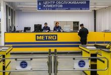 Metro будет доставлять продукты на дом в российских регионах